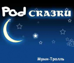 PodCказки/ Шляпа волшебника/ Муми-тролль и комета/ аудиокнига