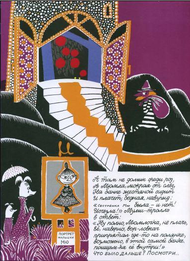 10 Что дальше? Книга о Муми-тролле, Мюмле и малышке Мю