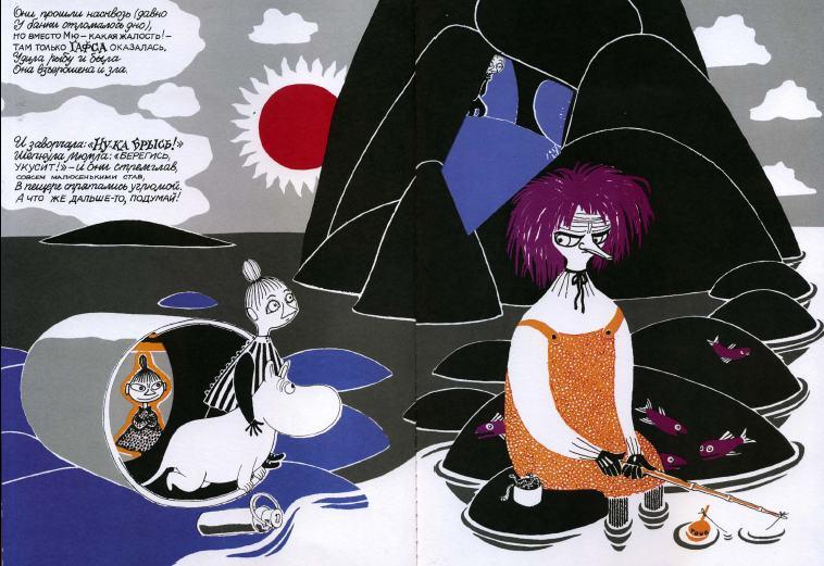 15 Что дальше? Книга о Муми-тролле, Мюмле и малышке Мю