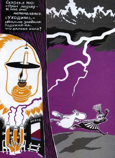 29 Что дальше? Книга о Муми-тролле, Мюмле и малышке Мю