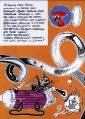 20 Что дальше? Книга о Муми-тролле, Мюмле и малышке Мю