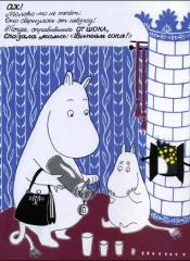 37 Что дальше? Книга о Муми-тролле, Мюмле и малышке Мю