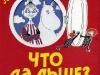 1 Что дальше? Книга о Муми-тролле, Мюмле и малышке Мю