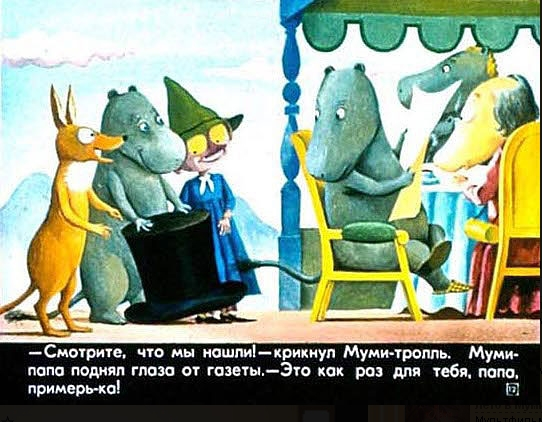 12 Диафильм Муми-тролль и шляпа волшебника