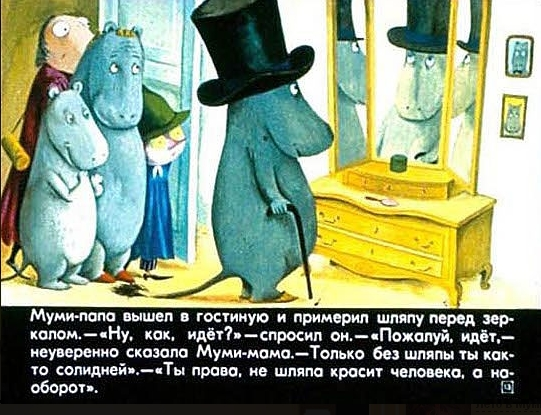 13 Диафильм Муми-тролль и шляпа волшебника
