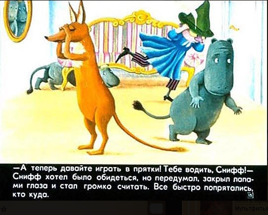 15 Диафильм Муми-тролль и шляпа волшебника