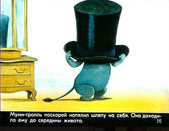 17 Диафильм Муми-тролль и шляпа волшебника