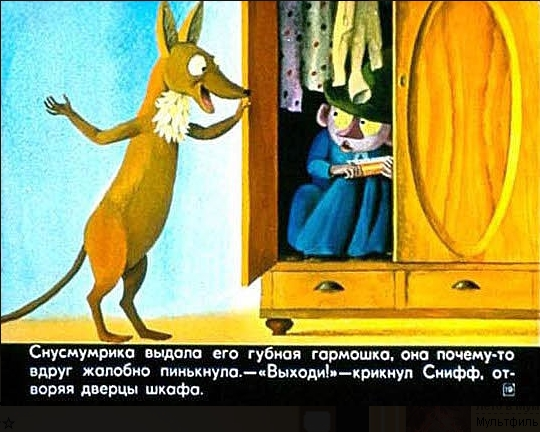 19 Диафильм Муми-тролль и шляпа волшебника