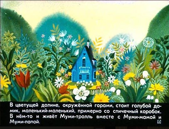 2 Диафильм Муми-тролль и шляпа волшебника
