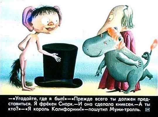 24 Диафильм Муми-тролль и шляпа волшебника