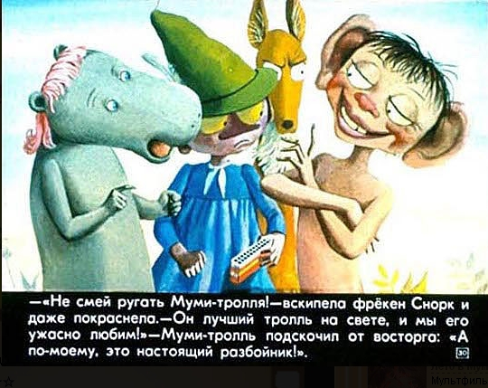 30 Диафильм Муми-тролль и шляпа волшебника