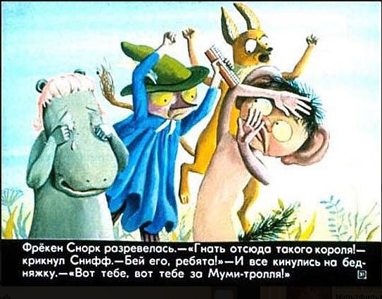 31 Диафильм Муми-тролль и шляпа волшебника