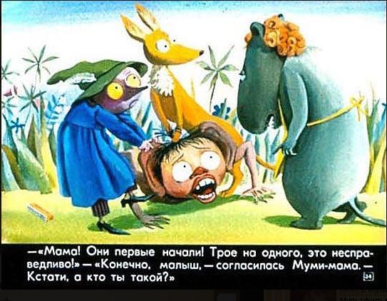 34 Диафильм Муми-тролль и шляпа волшебника