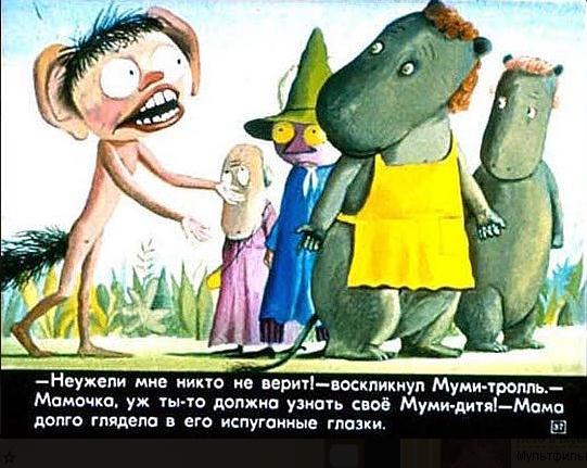 37 Диафильм Муми-тролль и шляпа волшебника