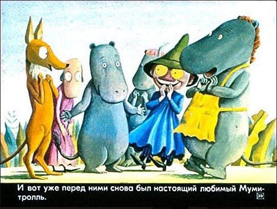 39 Диафильм Муми-тролль и шляпа волшебника