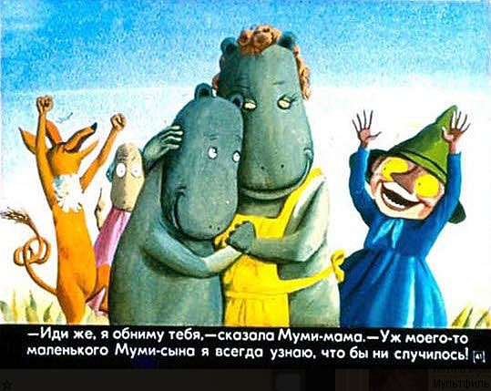 41 Диафильм Муми-тролль и шляпа волшебника