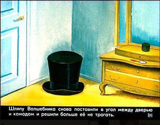 43 Диафильм Муми-тролль и шляпа волшебника