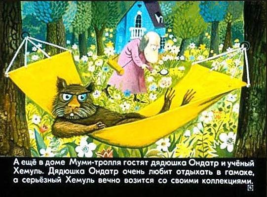 5 Диафильм Муми-тролль и шляпа волшебника