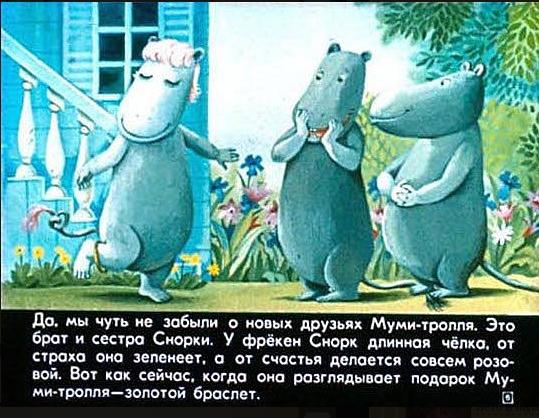6 Диафильм Муми-тролль и шляпа волшебника