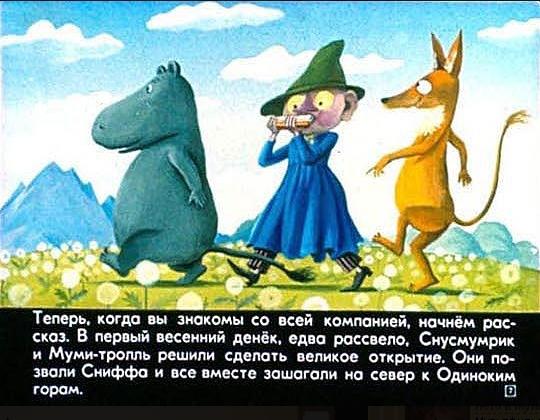 7 Диафильм Муми-тролль и шляпа волшебника