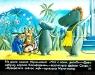 33 Диафильм Муми-тролль и шляпа волшебника