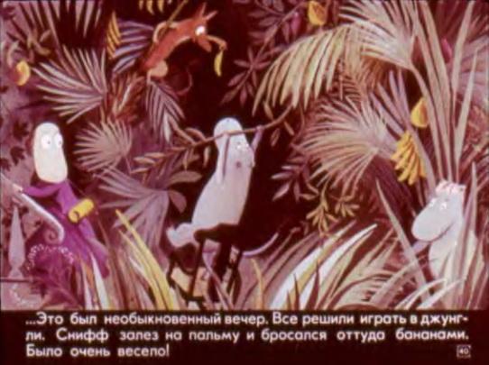 40 Муми-тролль в джунглях