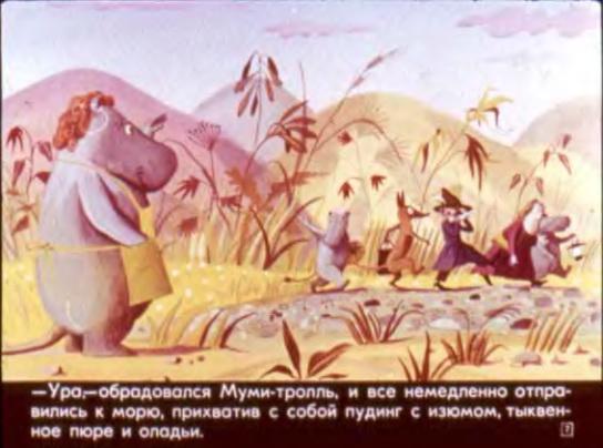 7 Муми-тролль в джунглях