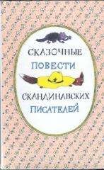 Сказочные повести скандинавских писателей, розовая книжка