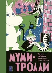Комикс о муми-троллях. Том 2