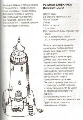 Поваренная книга муми-мамы
