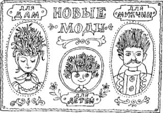 68 Волшебный мелок/ Синкен Хопп