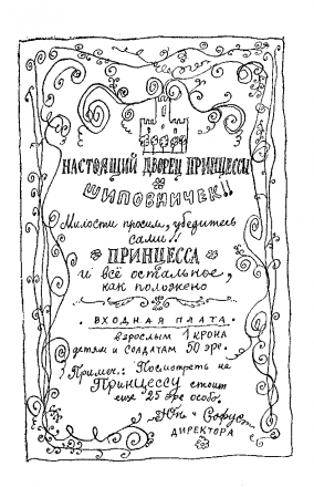 7 Синкен Хопп. Юн и Софус. Иллюстрации